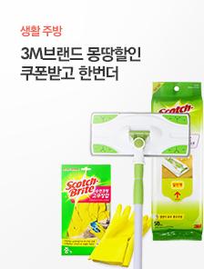 [today_pick3]3M 인기 생활용품 185종 모음전!