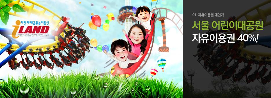 [어린이대공원]자유이용권 40%할인_best banner_0_베스트^여행레저_/deal/adeal/353029