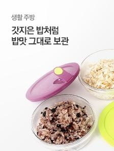 [today_pick8]방금 지은 밥맛, 밥보관용기 맛반