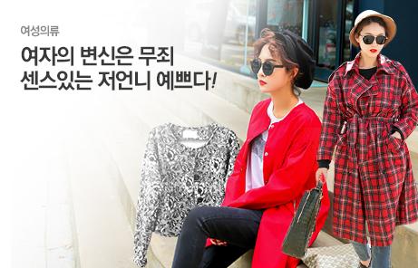 [today_pick6]PPGIRL 쌀쌀한 요즘딱! 입는 아우터