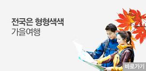 [기획전]단풍명소