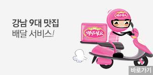 [기획전]강남9대맛집배달!!