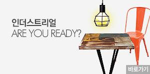 인더스트리얼 ARE YOU READY?