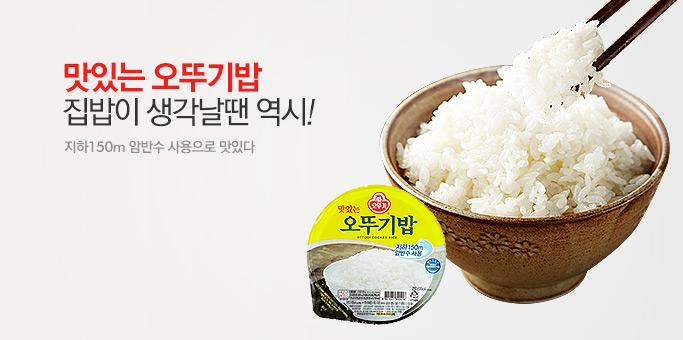 무료배송, 오뚜기밥 210g 24개_best banner_0_베스트^쇼핑_/deal/adeal/369958