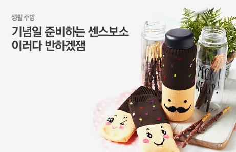 [today_pick7]정품 리버스보틀&막대과자 보틀삭스