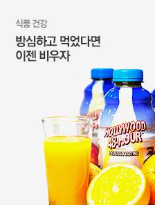 [today_pick9]헐리우드 48시간 2병이상+바디스크럽
