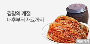 김장하는그녀 예쁘다 W. 김장DAY