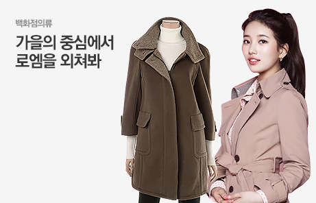 [today_pick1]로엠, 수지의 한정특가 53종