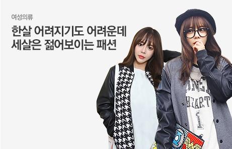 [today_pick1][레드딜] 훈녀룩 완성! 티앤티 점퍼