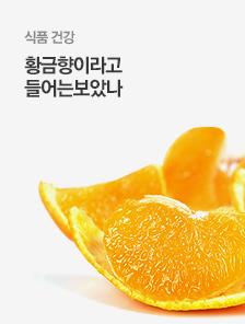 [today_pick8]산지직송 제주 황금향5kg(40~60과)