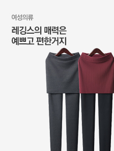 [today_pick5]뉴! 신상 레깅스,FREE~XL까지!