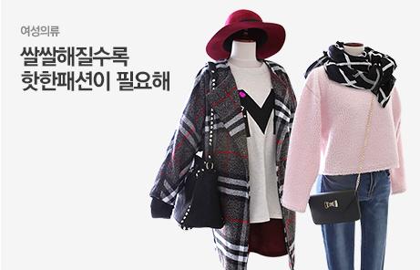 [today_pick1][레드딜] 포근한 겨울여신으로 변신~
