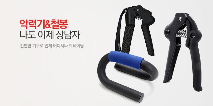 단호한특가! 무료배송 GD악력기&철봉_best banner_0_베스트^쇼핑_/deal/adeal/377218