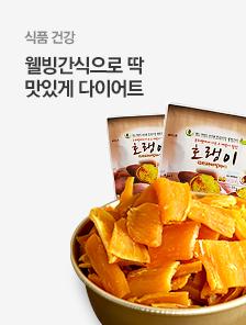[today_pick8]호박고구마말랭이 70gx15봉 무배!