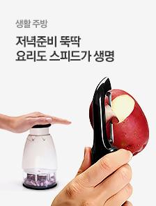 [today_pick9]주말특가! OXO 야채채칼+감자칼 2종