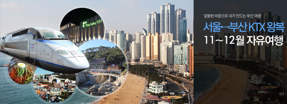 [부산] KTX왕복+내가만드는 부산여행_best banner_0_베스트^여행레저_/deal/adeal/365355