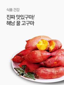[today_pick8]한정행사! 무농약 첫사랑 꿀고구마!