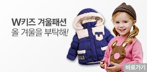 유아동 겨울방한용품 기획전