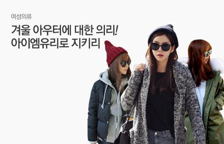 [today_pick6]쿨 유리가 제안하는 겨울아우터 모음