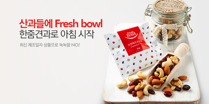 Fresh bowl 오직W.산과들에견과370원_best banner_0_베스트^쇼핑_/deal/adeal/376571