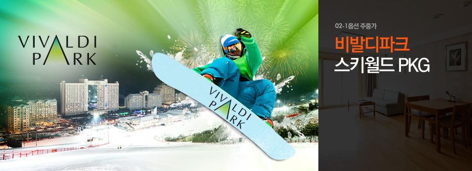 [홍천]▶비발디 스키/스파 특급PKG!!_best banner_0_베스트^여행레저_/deal/adeal/393724