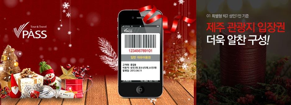 [제주]빅2,3,5관광지 자유입장권_best banner_0_베스트^여행레저_/deal/adeal/414022