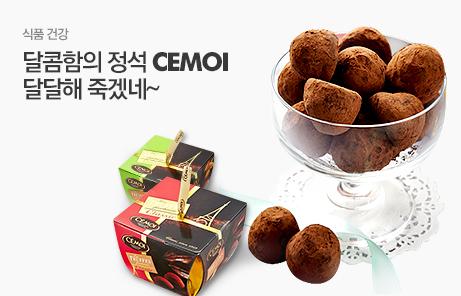 [today_pick6]CEMOI프랑스 생초콜릿 1+1+1대박행사