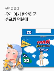 [today_pick8]역쉬 군~! 군슈프림기저귀 5000쿠폰