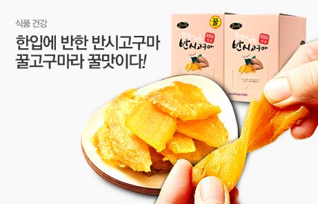 [today_pick7]자연건조방식 꿀고구마말랭이 10봉