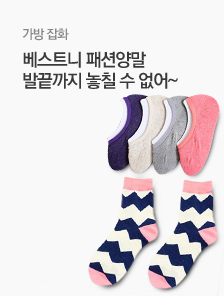 [today_pick2][레드딜] 베스트니 여자양말 봄신상!