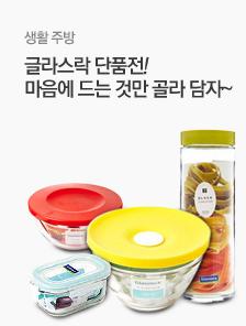 [today_pick8]글라스락 BEST 단품 쏙쏙~ 골라담기!