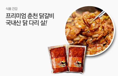 [today_pick7]봄내푸드 100%국내산 양념닭갈비 1kg