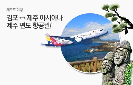 [today_pick6][김포↔제주]아시아나 편도 항공권