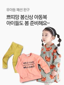 [today_pick8]위멥런칭! 사랑스러운 아동복 쁘띠망