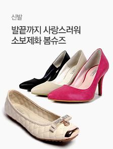 [today_pick4][레드딜] 소보제화 봄맞이 한정특가!