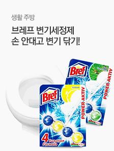 [today_pick9]브레프 변기세정제 10개 세트특가!