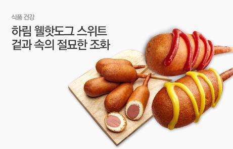 [today_pick7]하림 웰핫도그 스위트 20개 무료배송