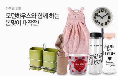 [today_pick7]모던하우스 새봄맞이 집단장 꿀팁!