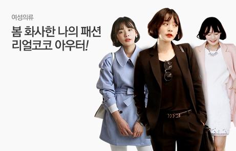 [today_pick1][레드딜] 리얼코코, 달콤한 아우터!