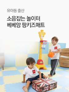 [today_pick8]베베앙 삼둥이 퍼즐매트~