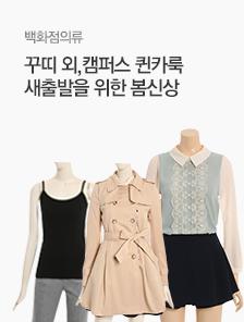 [today_pick3][레드딜]꾸띠 외,캠퍼스 퀸카룩 80종