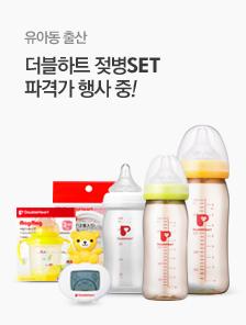 [today_pick9]더블하트 수유용품 모음전