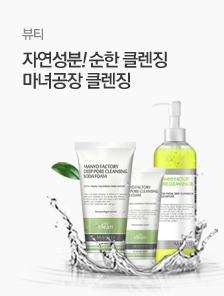 [today_pick2] [레드딜]마녀공장 클렌징 BEST 2종