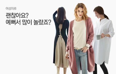[today_pick1][레드딜] 시크헤라 봄신상 컬렉션