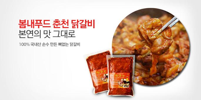 1+1 국내산 봄내푸드 닭갈비 1kg+1kg_best banner_0_베스트^쇼핑_/deal/adeal/464740