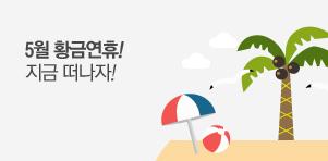 [기획전] 5월황금연휴