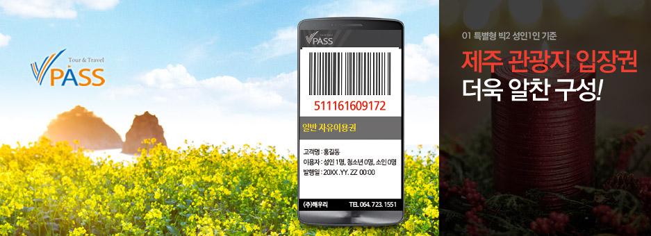 [제주]빅2,3,5관광지 자유입장권_best banner_0_베스트^여행레저_/deal/adeal/466091