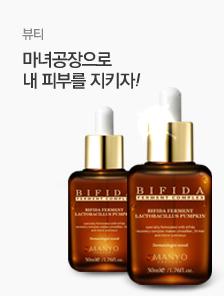 [today_pick5][레드딜] 마녀공장 비피다 콤플렉스