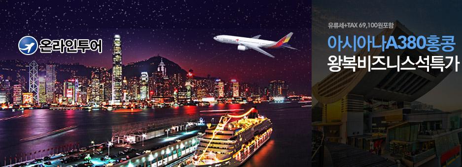 [홍콩] 아시아나A380 즉시할인특가!!_best banner_0_베스트^여행레저_/deal/adeal/496295