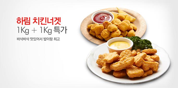 하림 치킨너겟S 1kg+1kg 대용량특가!_best banner_0_베스트^쇼핑_/deal/adeal/498310